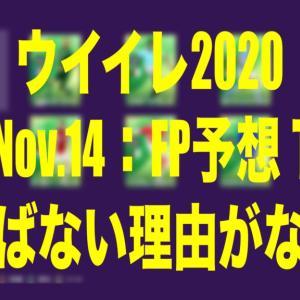 Nov.14・FP予想(POTW)1〜選ばない理由がない〜【ウイイレ2020myClub】