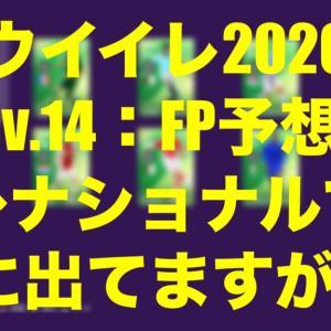 Nov.14・FP予想(POTW)2〜ナショナルで既に出てますが…〜【ウイイレ2020myClub】