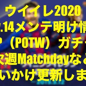 【随時更新】Nov.14:今週のFP(POTW)イベント速報&ゴール動画【ウイイレ2020myClub】
