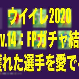 Nov.14:FP(POTW)ガチャ結果〜獲れた選手を愛でる〜【ウイイレ2020myClub】