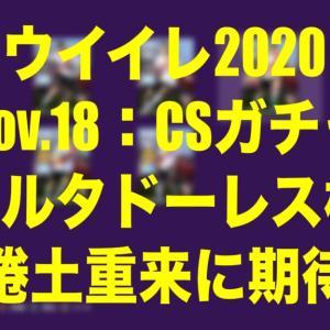 Nov.18・CSガチャ結果リベルタドーレス編〜捲土重来に期待〜【ウイイレ2020myClub】