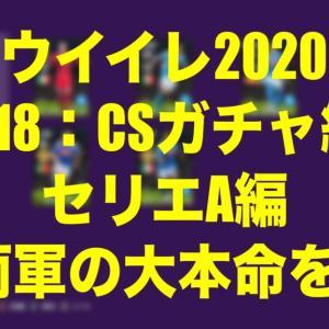 Nov.18・CSガチャ結果セリエA編〜両軍の大本命が…〜【ウイイレ2020myClub】