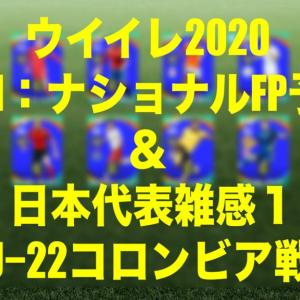 Nov.21・ナショナルFP(POTW)予想1&日本代表雑感U−22コロンビア戦【ウイイレ2020myClub】