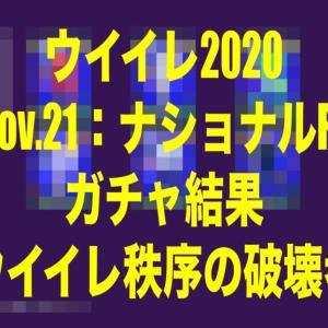 Nov.21:FP(POTW)ガチャ結果〜ウイイレ秩序の破壊者〜【ウイイレ2020myClub】