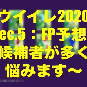 Dec.5FP(POTW)予想1〜候補者が多くて悩みます〜【ウイイレ2020myClub】