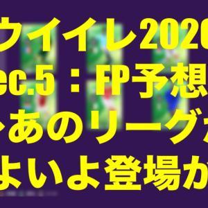 Dec.5FP(POTW)予想2〜あのリーグがいよいよ登場か〜【ウイイレ2020myClub】