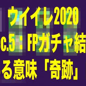 Dec.5:FP(POTW)ガチャ結果〜ある意味「奇跡」的〜【ウイイレ2020myClub】