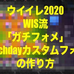 WIS的「ガチフォメ」「Matchdayカスタムフォメ」の組み方【ウイイレ2020myClub】