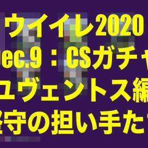 Dec.9・CSガチャ結果ユヴェントス編〜堅守の担い手たち〜【ウイイレ2020myClub】