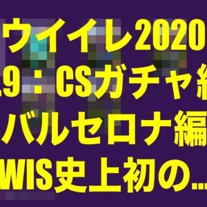Dec.9・CSガチャ結果バルセロナ編〜WIS史上初の…〜【ウイイレ2020myClub】