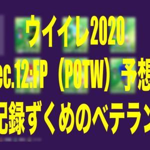 Dec.12:FP(POTW)予想1〜記録ずくめのベテラン〜【ウイイレ2020myClub】