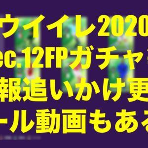 【随時更新】Dec.12今週のFP・イベント速報&ゴール動画【ウイイレ2020myClub】