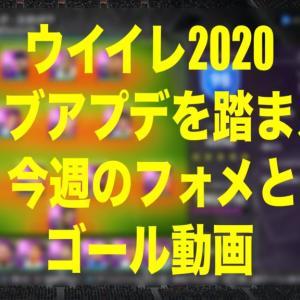 お久しぶりの「今週のフォメ」とゴール動画【ウイイレ2020myClub】