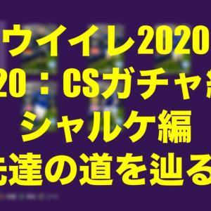 Jan.20・CSガチャ結果シャルケ編〜先達の道を辿る…〜【ウイイレ2020myClub】