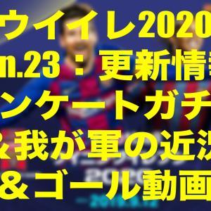 【随時更新】Jan.23:今週のイベント速報&ゴール動画【ウイイレ2020myClub】