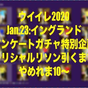 Jan.23:イングランドアンケートガチャ結果〜リシャルリソン引くまでやめれま10〜【ウイイレ2020myClub】