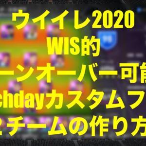 WIS的「ターンオーバー可能なMatchdayカスタムフォメ2チーム」の作り方【ウイイレ2020myClub】