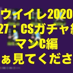 Jan.27・CSガチャ結果編〜まぁ見てくださいな〜【ウイイレ2020myClub】