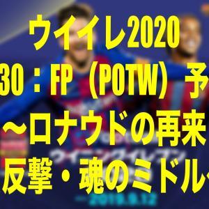 Jan.30:FP(POTW)予想1〜ロナウドの再来&反撃・魂のミドル〜【ウイイレ2020myClub】