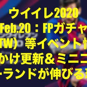 【随時更新】Feb.20:今週のFP・イベント速報&WIS的「ハーランドが伸びるであろう理由」」【ウイイレ2020myClub】