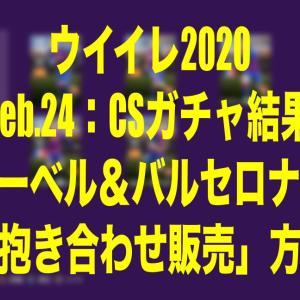 Feb.24:CSガチャ結果リーベル&バルセロナ編〜「抱き合わせ販売」方式〜【ウイイレ2020myClub】