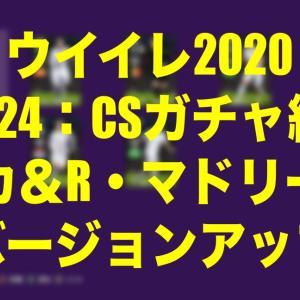 Feb.24:CSガチャ結果ボカ&R・マドリー編〜バージョンアップ〜【ウイイレ2020myClub】