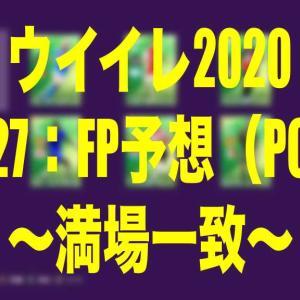 Feb.27:FP予想(POTW)1〜満場一致〜【ウイイレ2020myClub】