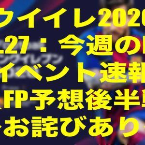 【随時更新】Feb.27:今週のイベント速報&FP予想(POTW)2〜お詫び〜【ウイイレ2020myClub】