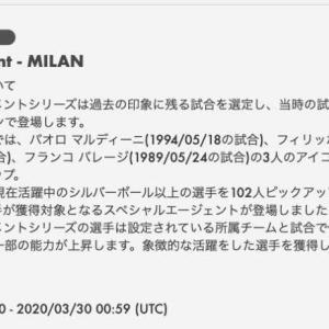 【随時更新】Mar.26:今週のイベント速報&ゴール動画【ウイイレ2020myClub】