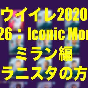 『Iconic Moment』ACミラン〜ミラニスタの方は…〜【ウイイレ2020myClub】