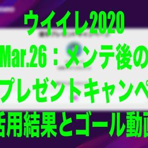 Mar.26:「選手プレゼントキャンペーン」の結果とゴール動画【ウイイレ2020myClub】
