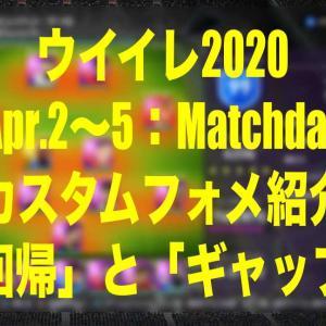 Apr.2〜5:Matchday・カスタムフォメ〜「回帰」と「ギャップ」〜【ウイイレ2020myClub】