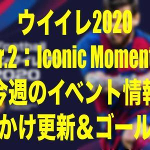 【11:20更新】Apr.2:今週のイベント速報&ゴール動画【ウイイレ2020myClub】