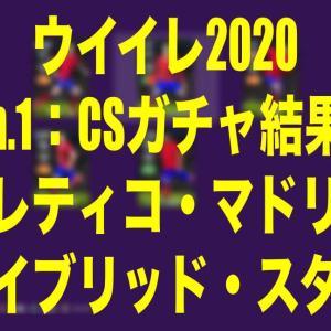 Jun.1:CSガチャ結果アトレティコ・マドリー編「ハイブリッド・スター」【ウイイレ2020 myClub】
