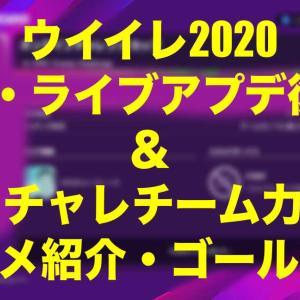 ライブアプデ・コンディション評価復活の報!&オンチャレチーム力縛りフォメご紹介【ウイイレ2020 myClub】