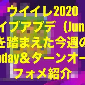 ライブアプデ(Jun.11)を踏まえた今週のMatchday&ターンオーバーフォメ【ウイイレ2020 myClub】
