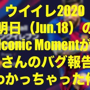 明日(Jun.18)のIconic Momentが「運営さんのバグ報告」でわかっちゃった件&ゴール動画【ウイイレ2020 myClub】