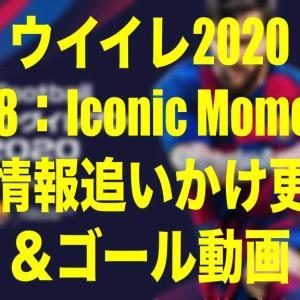 【11:20更新】Jun.18:今週のメンテ中新情報追いかけ更新&ゴール動画【ウイイレ2020 myClub】