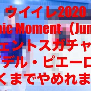 衝撃の結果報告!Iconic Momentユヴェントス(Jun.18)「デル・ピエーロ引くまでやめれま10」【ウイイレ2020 myClub】
