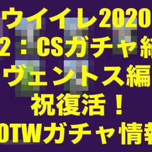 Jun.22:祝・FPガチャ(POTW)復活!情報&CSガチャ結果1ユヴェントス編【ウイイレ2020 myClub】