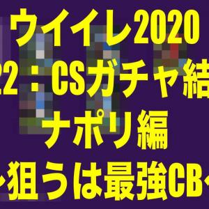 Jun.22:CSガチャ結果2ナポリ編「狙うは最強CB」【ウイイレ2020 myClub】