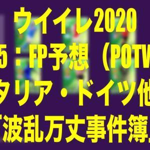 Jun.25:FP予想(POTW)2イタリア・ドイツ他編「波乱万丈事件簿」【ウイイレ2020 myClub】