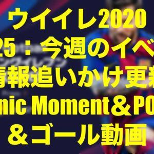 【随時更新】Jun.25:今週のメンテ中新情報追いかけ更新&ゴール動画【ウイイレ2020 myClub】