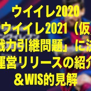 PS4版の「『ウイイレ2021(仮)』への戦力引継問題」に決着か &ゴール動画【ウイイレ2020 myClub】