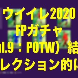 Jul.9:FP(POTW)ガチャ結果〜コレクションとして〜【ウイイレ2020 myClub】