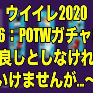 Aug.6:FP(POTW)ガチャご紹介とWISの結果〜良しとしなければいけないが…〜【ウイイレ2020 myClub】