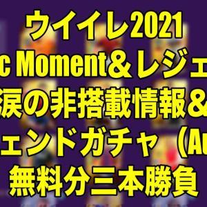 「ウイイレ2021」Iconic Moment&レジェンド涙の非搭載情報&レジェンドガチャ(Aug.6)無料分三本勝負【ウイイレ2020 myClub】