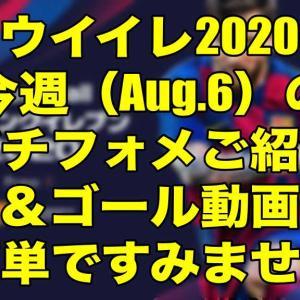 今週(Aug.6)のガチフォメご紹介&ゴール動画【ウイイレ2020 myClub】