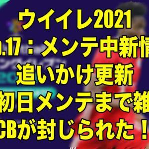 【随時更新】Sep.17:メンテ中新情報追いかけ更新&初日メンテまで雑感〜4CBが封じられた!?〜【ウイイレ2021 myClub】