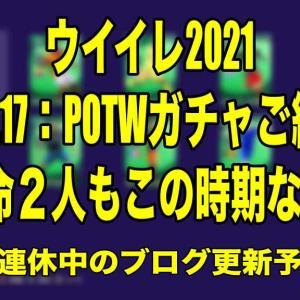 Sep.17:POTWガチャご紹介〜本命2人もこの時期なら…〜【ウイイレ2021 myClub】